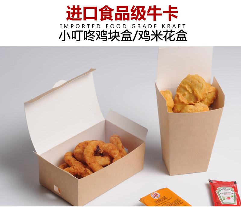 鸡米花盒详情_03.jpg