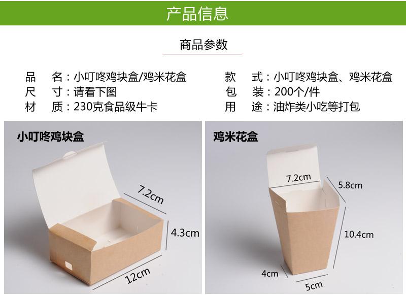 鸡米花盒详情_04.jpg