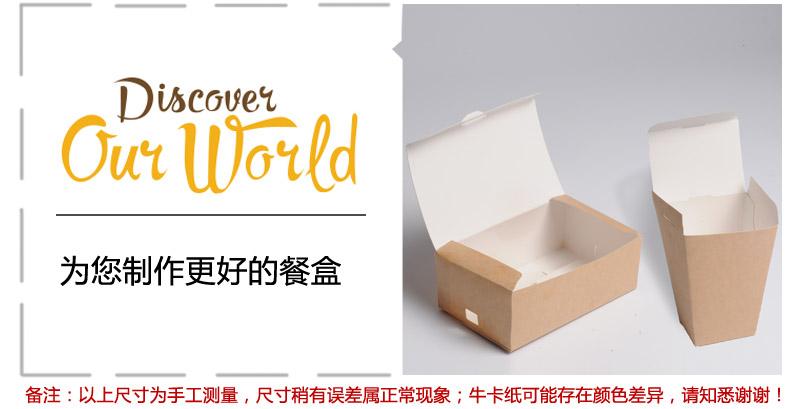 鸡米花盒详情_05.jpg