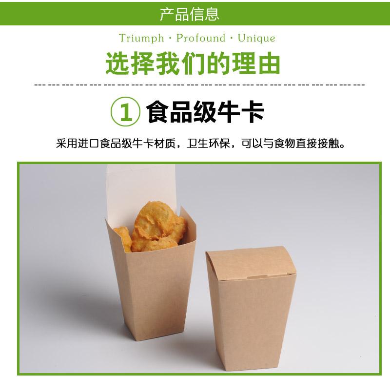 鸡米花盒详情_06.jpg