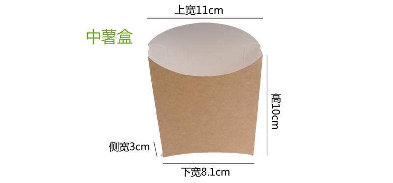 薯条盒详情_05.jpg