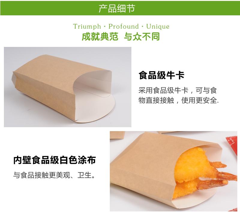 薯条盒详情_07.jpg