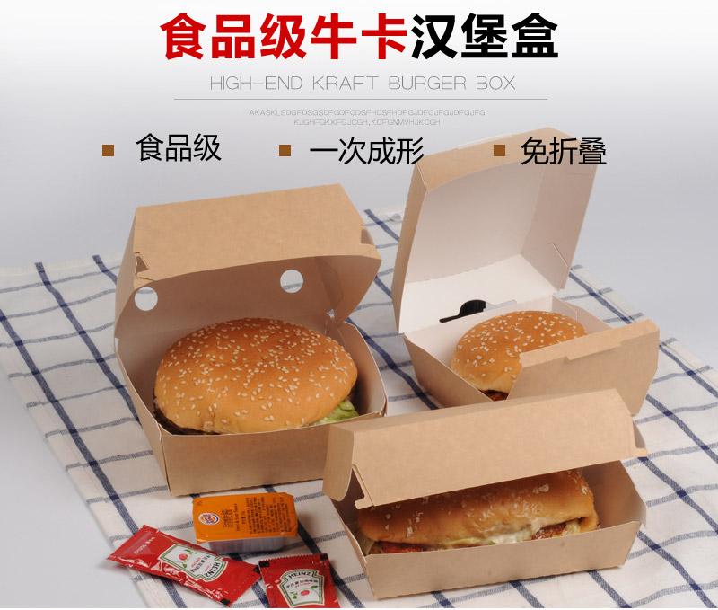 汉堡盒详情_03.jpg