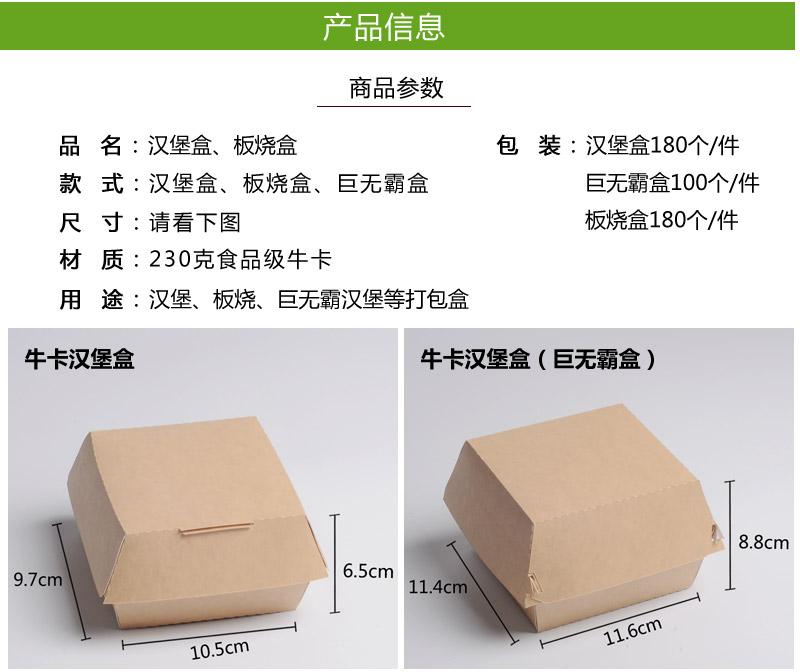 汉堡盒详情_04.jpg