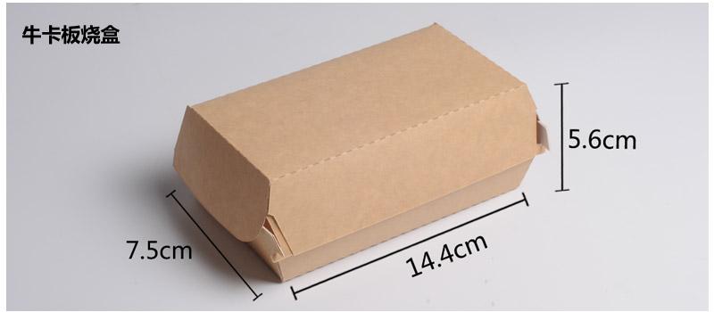 汉堡盒详情_05.jpg
