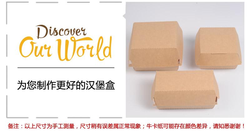 汉堡盒详情_06.jpg
