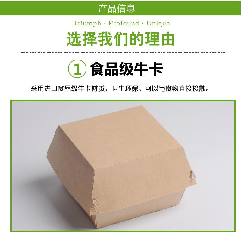 汉堡盒详情_07.jpg